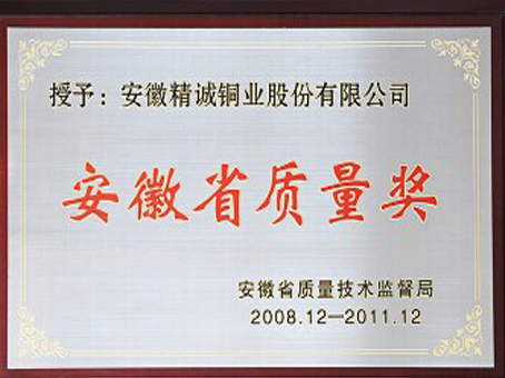 Quality Award of Anhui Province